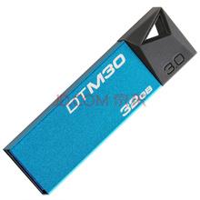 金士顿(Kingston)DTM30 32GB USB3.0 精致炫薄金属U盘