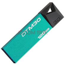 金士顿(Kingston)DTM30 128GB USB3.0 精致炫薄金属U盘
