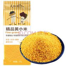 天地糧人 精品 黃小米350g(無添加 真空裝 雜糧 大米伴侶)