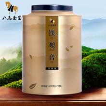 八马茶业 安溪铁观音 茶叶大金罐装 乌龙茶 清香型 铁观音500g