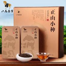 八马茶叶 正山小种红茶 武夷山岩茶礼盒装250g