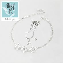 银时代 花与爱丽丝 花朵925银手链闺蜜手环韩版时尚饰品礼物女款