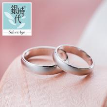 银时代 孤注一掷 情侣戒指男女对戒 925银饰品女磨砂 送女友礼物