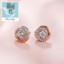 银时代T.Circle系列三环耳钉 925银饰品 女 韩版时尚送女友