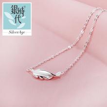 银时代 情书系列羽毛项链 925银饰品 女 韩版时尚气质送女友