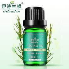 伊诗兰顿茶树精油10ml 单方精油正品 收缩毛孔控油痘痘澳洲茶树油