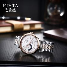 飞亚达(FIYTA)手表16年新款机械男表印系列 钢带GA850001.MWM