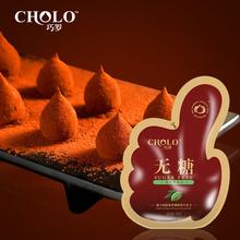 巧罗魔力速融轻手工纯可可脂松露形无糖黑巧克力喜糖零食品