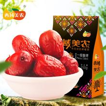 【西域美农一级红枣子250g*2袋】新疆若羌红枣灰枣 阿克苏/若羌枣