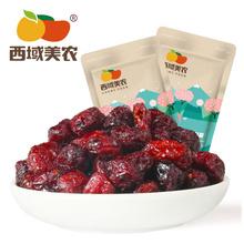 【西域美农-整颗蔓越莓干108g】 特产休闲零食果干 饼干原料