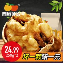 【西域美农_薄皮核桃250g*2袋】新疆特产零食坚果核桃仁非纸皮