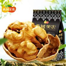 【西域美农_薄皮核桃250g】 新疆特产坚果 新鲜薄皮核桃非纸皮