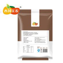【西域美农_哈德可核桃400g*2】新疆特产零食 薄皮核桃非纸皮