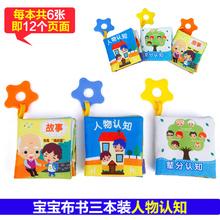贝恩施婴儿撕不烂布书 宝宝早教布书不褪色系列 婴儿玩具0-1-3岁JL8366 3本装(人物认识)