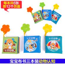 贝恩施婴儿撕不烂布书 宝宝早教布书不褪色系列 婴儿玩具0-1-3岁JL8366 3本装(动物认识)