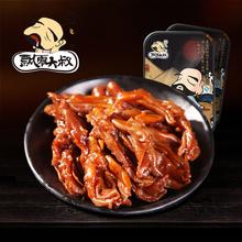 【飘零大叔】酱香微辣无骨鸭掌 保鲜装 118G休闲零食特产小吃