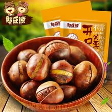 【憨豆熊 开口笑栗120g】坚果炒货河北特产即食带壳板栗子