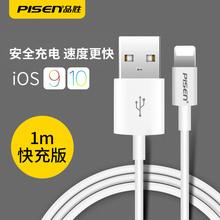 品胜 iPhone6 6p 6s数据线 5s 苹果7 7P手机充电器线 iPad4 Air  1米快充版