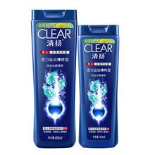 清扬洗发水 男士活力运动薄荷型去屑洗发露 正品