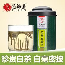 艺福堂茶叶 特级白茶 白毫银针茶叶 福鼎白茶 精选茗茶 30g/罐