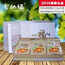 【谷的福】2015年新款坚果礼盒 多品种临安山核桃礼盒装250gx6包