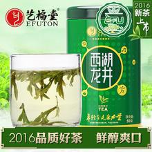 艺福堂茶叶 明前狮韵西湖龙井茶叶 春茶2016新茶 绿茶 50g