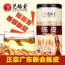艺福堂花草茶 陈皮干 正宗新会老陈皮茶 精选 150克/罐