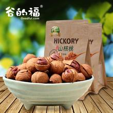 【谷的福】杭州特产坚果炒货 临安手剥山核桃 野生小核桃250gx2包
