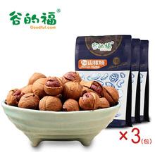 【谷的福】杭州特产坚果炒货 临安手剥山核桃 野生小胡桃120gx3包