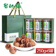 【谷的福】坚果送礼礼盒 杭州临安特产手剥山核桃礼盒装250gx6罐