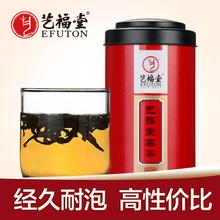 艺福堂茶叶 大红袍茶叶 特级乌龙茶 正宗武夷山岩茶  原产125克