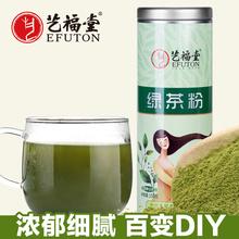 艺福堂粉粉 绿茶粉 冲泡 食用 烘培 纯绿茶粉 150g包邮