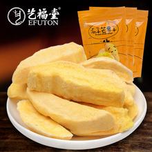 艺福堂食品 冻干芒果干 芒果味 水果干办公休闲零食 包邮 25g*3