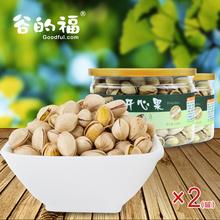 【谷的福】零食坚果干果特产 自然开口无漂白美国开心果238gx2罐