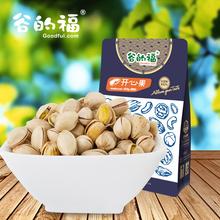 【谷的福】美国特产零食坚果干果 无漂白开心果168g