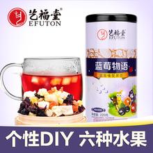 艺福堂花果茶 蓝莓物语水果茶 大果粒茶 蓝莓味花茶 220克