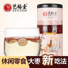 艺福堂花草茶 红枣干枣片 新疆原料大枣 无核 泡茶150g