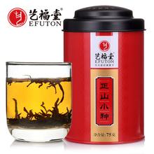 艺福堂茶叶 特级红茶 正山小种 春茶 正宗武夷山桐木关原产